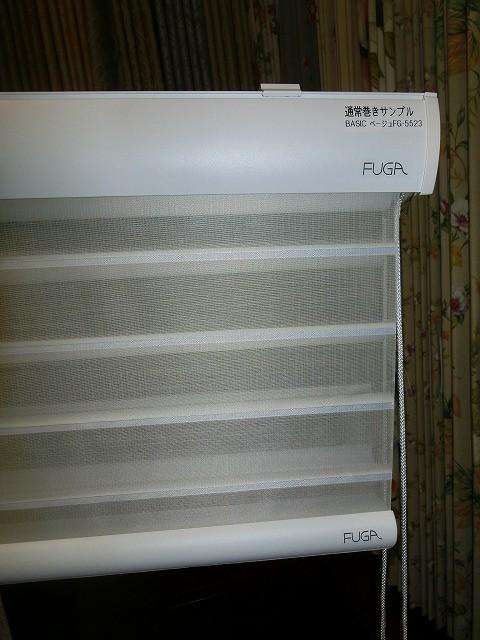 FUGA 透明のまま上げる