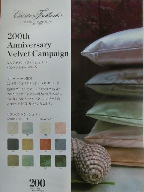 200th fisba Velvet Campaign